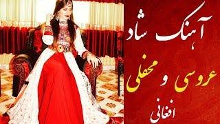 Ahang Aroosi Shad Afghani    آهنگ عروسی شاد و مست  افغانی
