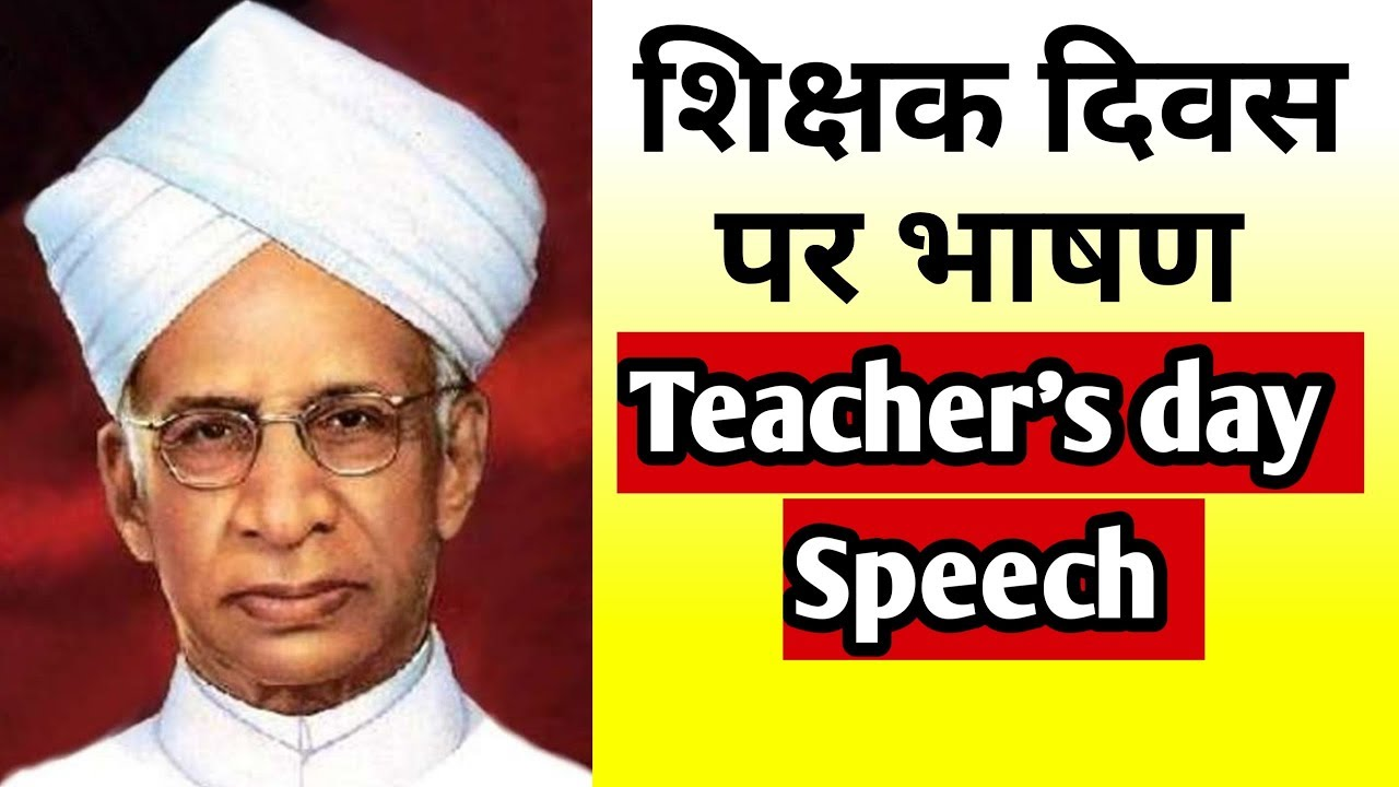 शिक्षक दिवस पर भाषण 2019/teachers day 2019/dr sarvepalli radhakrishnan speech