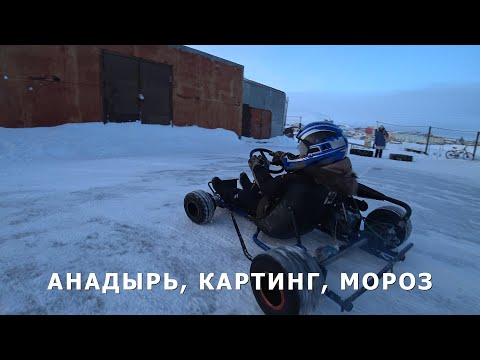 Анадырь. Картинг. Мороз. Чукотский АО. Дальний Восток. Арктика.