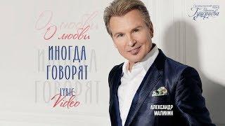 Александр Малинин - О любви иногда говорят (Official Lyric Video)