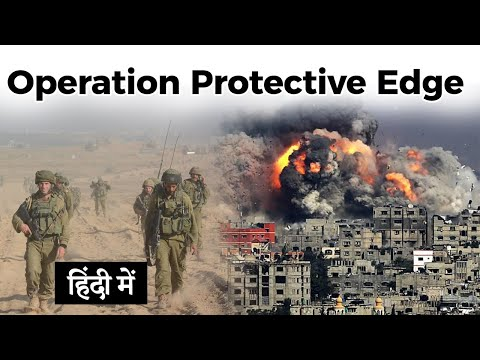 Operation Protective Edge - 2014 Israel Gaza Conflict, Military Operation Launched By Israel In 2014