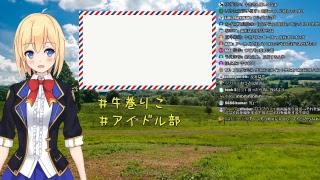 [LIVE] 【どっとライブ】【アイドル部】牛巻りこ【はじめての生放送】