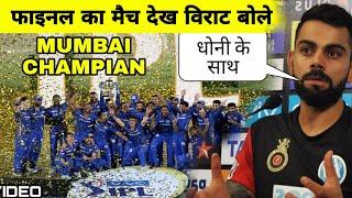 Virat kohali Reaction on Mi vs Csk Final, Rohit sharma ने 4 बार जीता खिताब, Dhoni को दी मात, Virat