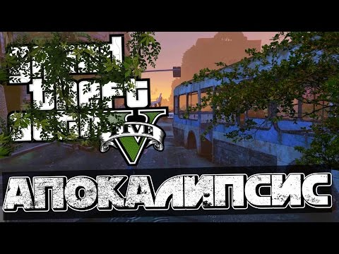 АПОКАЛИПСИС В GTA 5 (After Us)