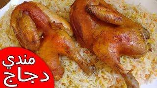 مندي دجاج || المندي السعودي