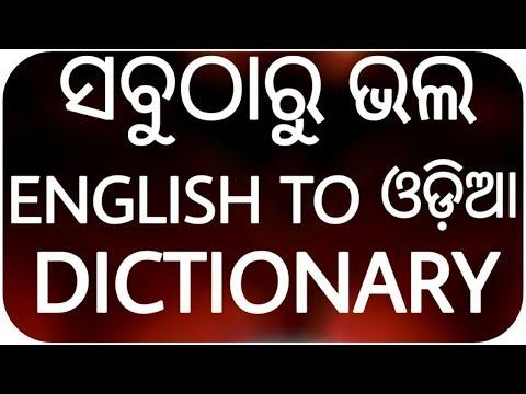 Best English To Odia Dictionary App || Offline English To Odia Dictionary App || Odia ✔