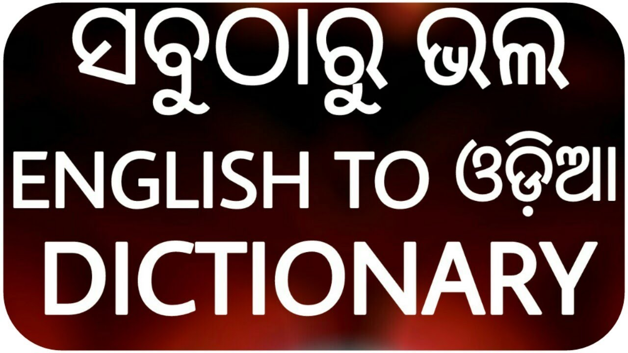 Best English To Odia Dictionary App  Offline English To Odia Dictionary App  Odia -2353