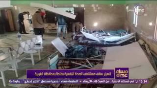 مساء dmc - انهيار سقف مستشفى الصحة النفسية بطنطا بمحافظة الغربية