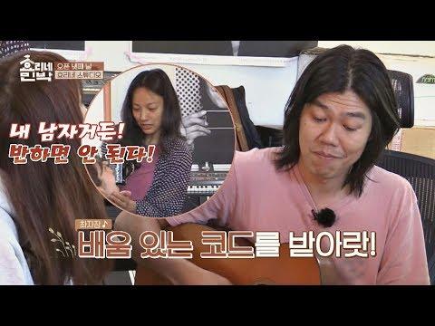 뮤지션 상순(!) 내 남자야 반하면 안 된다~ 효리, 흐뭇 경계♥ 효리네 민박 5회