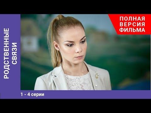 Родственные связи. 1-4 Серии. Сериал. StarMedia