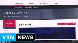 국내 인공지능 기술·서비스 정보 사이트 개설 / YTN