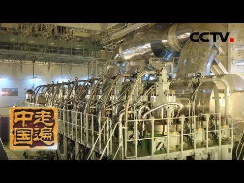 《走遍中国》 系列片《中国智造- 智谋深蓝》中国造船人是如何从无到有开启智谋深蓝的新时代呢?20190918