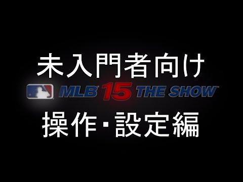 MLB 15 THE SHOW 未入門者向け 操作・設定編