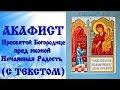 Акафист Пресвятой Богородице пред иконой Нечаянная Радость молитва с текстом и иконами mp3
