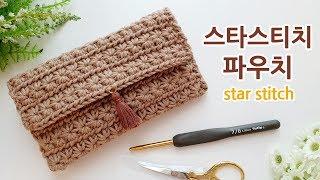 코바늘 지갑뜨기 스타스티치 파우치 초보자 crochet…