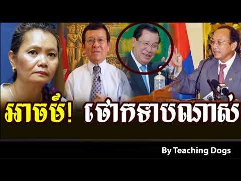 Cambodia Hot News WKR World Khmer Radio Evening Thursday 09/07/2017
