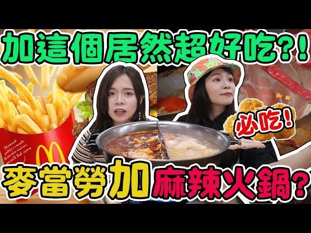 【隱藏吃法】把麥當勞放進麻辣鍋沒想到居然超好吃?!新奇火鍋料推薦!可可酒精