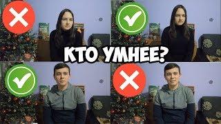 КТО УМНЕЕ?/УМНЫЙ И ТУПОЙ//AMBER ROSE