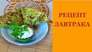 Рецепт завтрака. Блины с сыром и зеленью. Вкусно и просто.