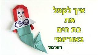 איך לקפל את בת הים הקטנה מאוריגמי (רמת קושי: בינוני- מאתגר)
