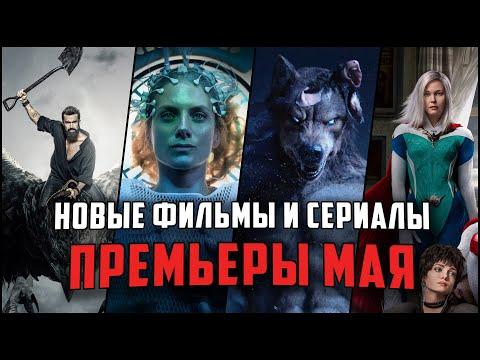 18 Крутых сериалов и фильмов, выходящих уже в мае! Лучшие ожидаемые сериалы и фильмы Май 2021 - Видео онлайн