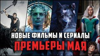 18 Крутых сериалов и фильмов, выходящих уже в мае! Лучшие ожидаемые сериалы и фильмы Май 2021