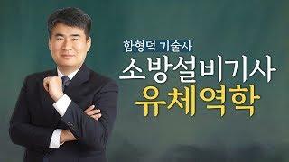 모아소방학원 소방설비기사 유체역학 - 배관의 마찰손실 최신영상!