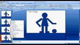 Создаем первую анимацию с помощью Microsoft Office PowerPoint 2007