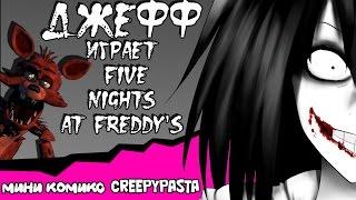Джефф играет в Five Nights at Freddy s мини комикс Creepypasta