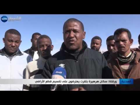 ورقلة: سكان هرهيرة بتقرت يعترضون على تقسيم قطع الأراضي