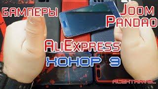 Обзор чехлы и бамперы  для смартфона ХОНОР 9.