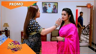 Thirumagal - Promo | 13 April 2021 | Sun TV Serial | Tamil Serial