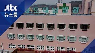 청도대남병원서 추가 확진자…정신질환자 91명 검사 / JTBC 뉴스룸