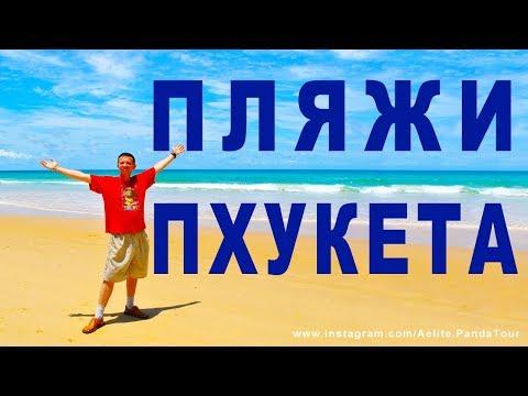 ПЛЯЖИ ПХУКЕТА с БЕЛЫМ ПЕСКОМ ☀ пляжи пхукета обзор ☀ ТАИЛАНД ☀ пхукет орел и решка