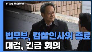 법무부, 검찰인사위 종료...대검, 긴급 회의 / YTN