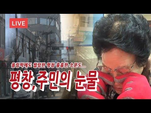 신의한수 생방송 2월 13일 / 평창 주민의 눈물, 이게 올림픽이냐 지역 축제보다 못하다!