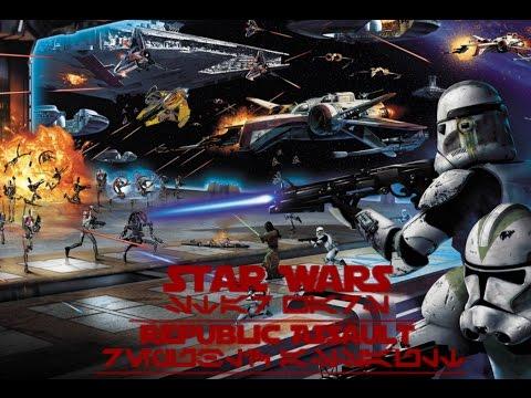 Republic Assault | Folge 10 | Star Wars Empire at War Forces of Corruption | Modvorstellung