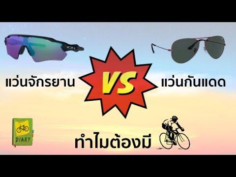 ทำไมต้องแว่นจักรยาน แล้วแว่นกันแดดละใช้ได้ใหม ev advance oakley