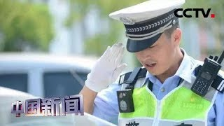 [中国新闻] 新闻观察:六项公安交管新措施今起推行 | CCTV中文国际