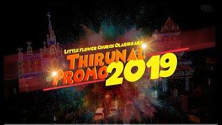 Little Flower Church Olarikkara   Thirunal Promo 2019