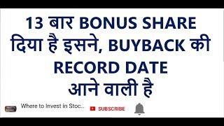 13 बार BONUS SHARE दिया है इसने, BUYBACK की RECORD DATE आने वाली है