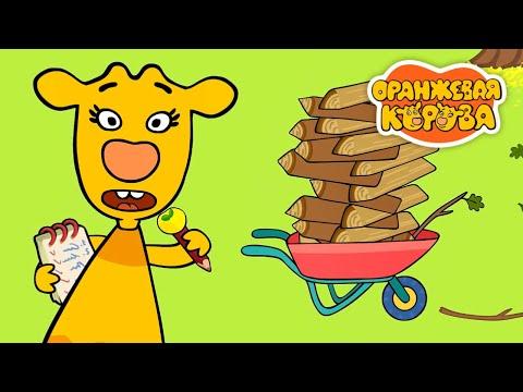 Оранжевая Корова 🐮 Старый дуб Премьера на канале Союзмультфильм 2020 HD