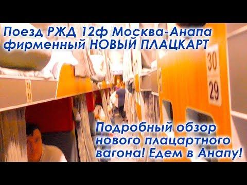 Поезд РЖД 12ф Москва-Анапа. Казанский вокзал. Новый плацкартный вагон. Самый быстрый поезд в Анапу.