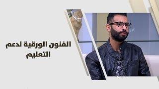 ليث أبو طالب - الفنون الورقية لدعم التعليم