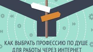 Топ интернет профессий | Какую работу выбрать в интернете