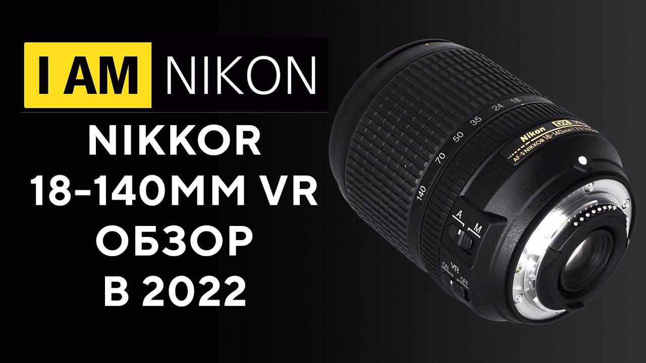 Обзор Объектив Nikon AF-S Nikkor 18-140 VR AF-S Опыт владения