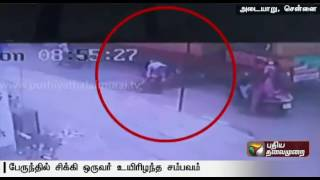 CCTV Camera: Shocking! Bike Accident in Chennai