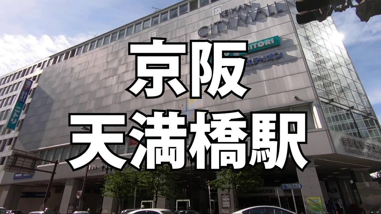 天満橋 モール 京阪 シティ