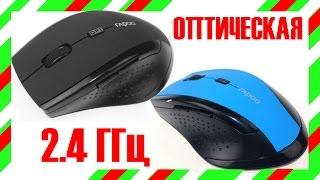 Беспроводная оптическая мышь для компьютера/телевизора