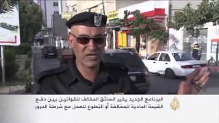 التطوع مع شرطة المرور.. عقاب المخالفين بغزة